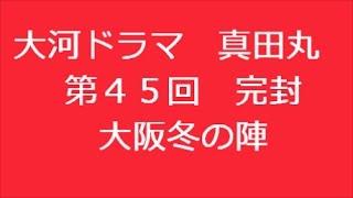 真田丸 第45話 完封 ⇒ http://kazshin.com/?p=4123 「真田丸 完結編 (...