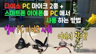 다이소 PC 마이크 성능비교 , 스마트폰 이이폰을 PC…