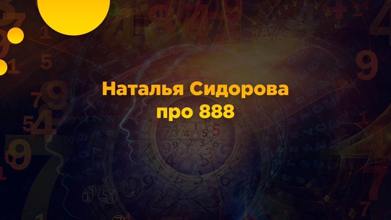 Наталья Сидорова про 888