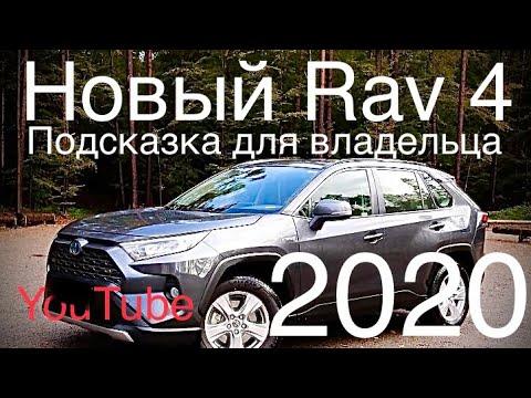 Toyota Rav 4 Hybrid 2.5 отключаем подушку безопасности #Rav4#Рав4#новый#видеопорталRAV4#видеоФорум#