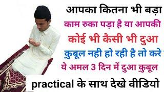 Sirf 3 Din Me Kaisi Bhi Dua Qubool Agar Apne Ye Kar Liya To   सिरातुल तस्वीह का सही तरीका ।।