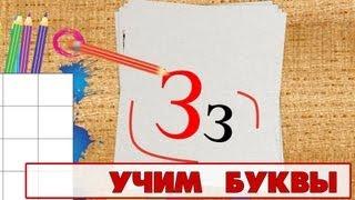 Учим буквы - Буква З. Видео для детей от 4х лет.