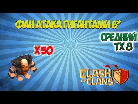 Clash of Clans Fun : 50 Гигантов 6-го уровня !