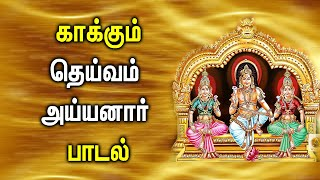 AYYANAR  SONG TO PROTECT YOU FROM TROUBLES   Popular Ayyanar Padalgal   Best Tamil Ayyanar Songs