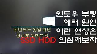 윈도우 무한 부팅 에러 이런 현상은 SSD HDD를 의…