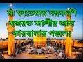 মা ফাতেমার নয়নমণি হজরত আলীর জান || কারবলার গজল|| Ma fatemar noyonmoni hozorot Alir jaan|| MNH TV ||