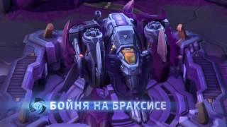 Heroes of the Storm — «Машины войны»