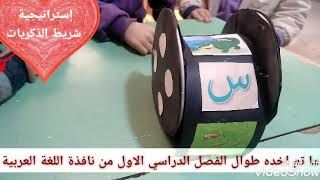 استراتيجية شريط الذكريات وتطبيقها بالمنهج الجديد بمرحلة رياض الأطفال KG1
