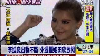 [東森新聞]7年婚遭背叛14次   小禎悔嫁李進良