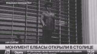 Памятник Назарбаеву. Кому он мозолит глаз?