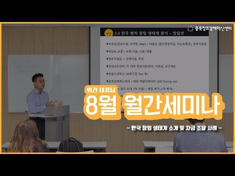 [월간세미나] 정부 창업지원금 효율적 이용방법 / 슈퍼트랙 위견 대표