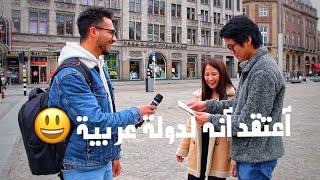 رد فعل الاجانب عند رؤية جواز السفر المصري   وماذا يعرفون عن مصر؟!
