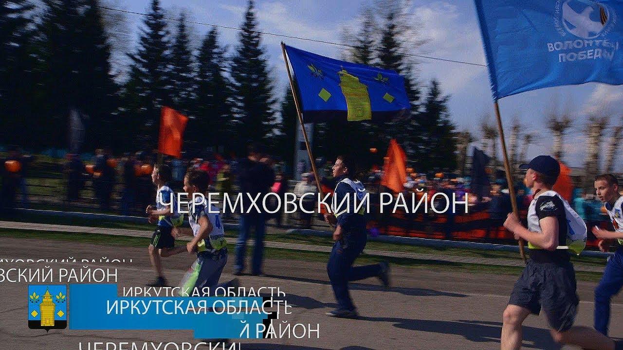 Пробег Победы спустя много лет прошёл в Черемховском районе!