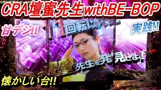 CRA壇蜜先生withBE-BOP パチンコ!CRフィーバー涼宮ハルヒの憂鬱!甘デ...