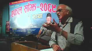 Prof. Dr. Abhi Subedi Talking about Ganesh Rasik and his Sin