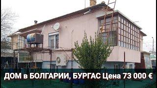 Недвижимость в Болгарии. Дом в Бургасе, кв. Черно Море Цена 81 000 €