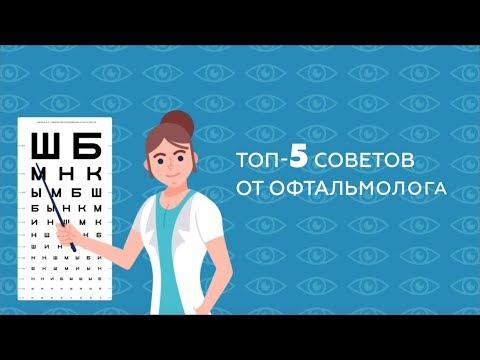 Как сохранить зрение ребёнка? Топ-5 советов от офтальмолога
