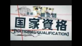 九州医療スポーツ専門学校 2012年 CM 柔道整復学科・鍼灸学科 堀さん篇