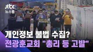 """개인정보 불법 수집?…사랑제일교회 """"총리 등 고발"""" / JTBC 뉴스룸"""