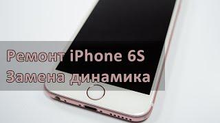 видео Замена микрофона iPhone 6 в Москве, цена ремонта ?️