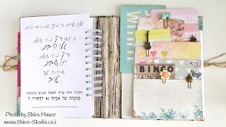 מדריך: איך ליצור בקלות כריכה מהממת!! | פלנר השנתי | מיני אלבום | מחברת ספירלה - מאת שירה מנור