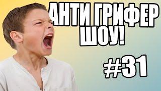 АНТИ-ГРИФЕР ШОУ! l  l #31 !!