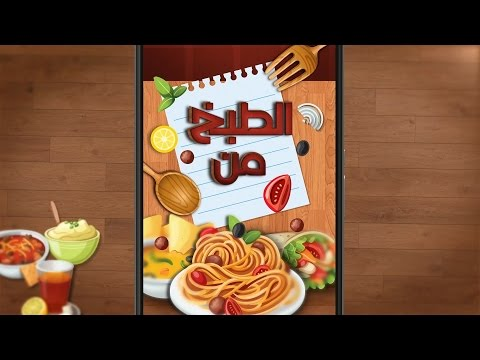 Cooking from A to Z - Ramadan Recipes