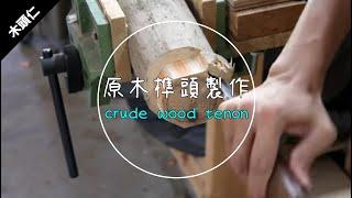 原木榫頭製作 手工切榫