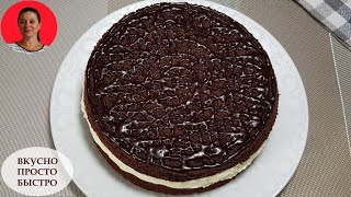 невероятно Вкусный Домашний Торт, ШОКОЛАДНЫЙ Бисквит Легко и Просто Готовится | Любимый Рецепт