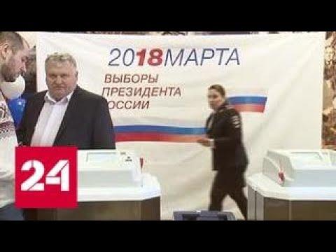 Выборы президента: как проходит голосование в столице - Россия 24