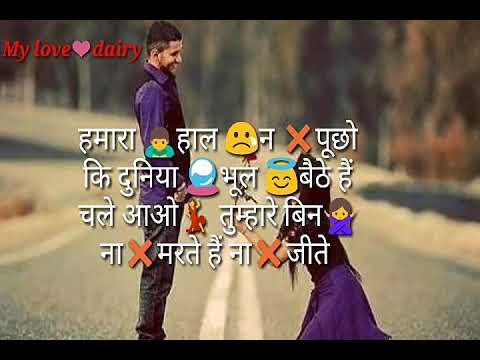 Suno acha nahi hota kisi ko aise tadpana||whatsapp status with lyrics||by my love dairy||