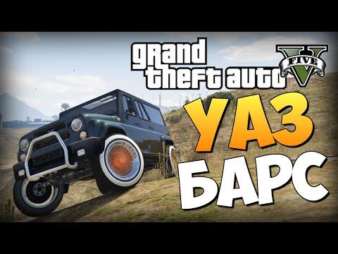 GTA 5 Mods : УАЗ-3159 Барс - КРАШ ТЕСТ