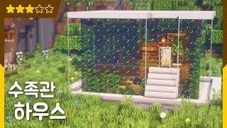 ? 마인크래프트 예쁜 집짓기 | 수족관 하우스 건축강좌