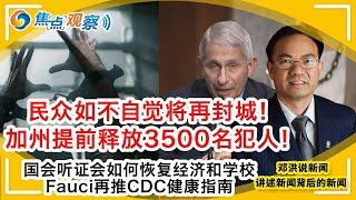 民众如不自觉将再居家!邓洪说新闻:国会听证会如何恢复经济和学校 Fauci再推CDC指南  与中国对等开放|焦点观察