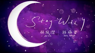 林俊傑 JJ Lin x 孫燕姿 Sun Yanzi《Stay With You》(英文版 English Version) Official Lyric Video
