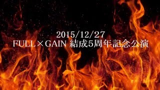 2015/12/27 FULL×GAIN 結成5周年記念公演 カラフェス Vol.3 「焼肉の煙...