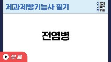 [제과·제빵기능사 필기] 전염병