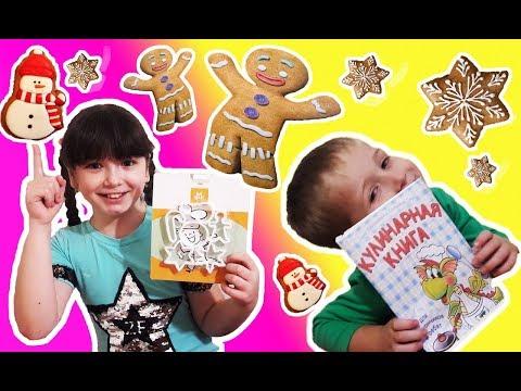 Скоро новый год //Аня и Аскар готовят печеньки с новогодними формочками// От омлета до десерта