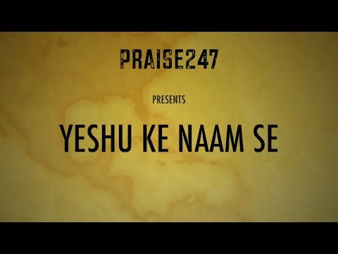 Yeshu Ke Naam Se (In the name of Jesus) Official - by PRAISE247