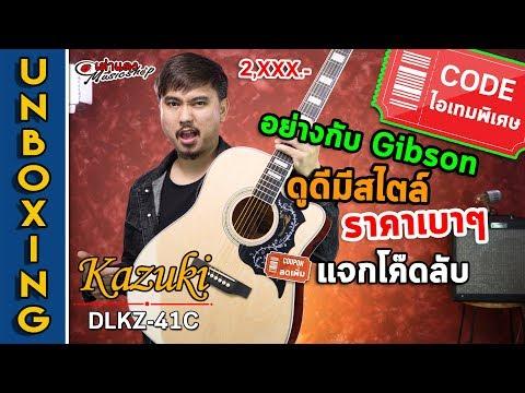 Unbox l 🎁 กีต้าร์โปร่ง ดีไซน์อย่างกับ Gibson ในราคาโคตรเบา แจกของด้วย กับ Kazuki DLkz41c l คาซูกิ