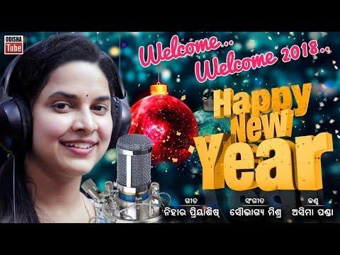 Odia New Year Special Song | Welcome Welcome | Happy New Year | Asima Panda | Nihar Priyaashish