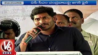 YS Jagan Slams AP CM Chandrababu Naidu | YSRCP Meeting In Vijayawada | V6 News