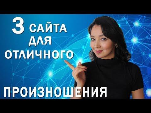 С этими сайтами ваше произношение улучшится)