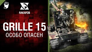 Grille 15 - Особо опасен №30 - от RAKAFOB  [World of Tanks]
