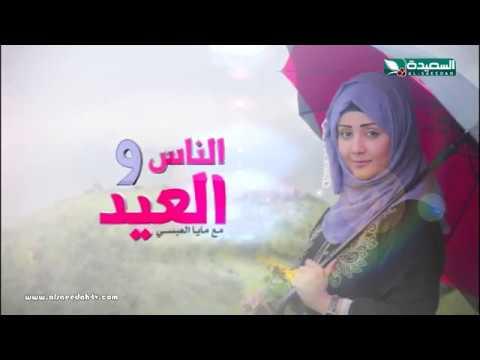 الناس والعيد 2018 - الحلقة الاولى 01