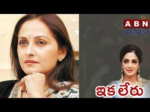 Jaya Prada Recollects Memories With Actress Sridevi