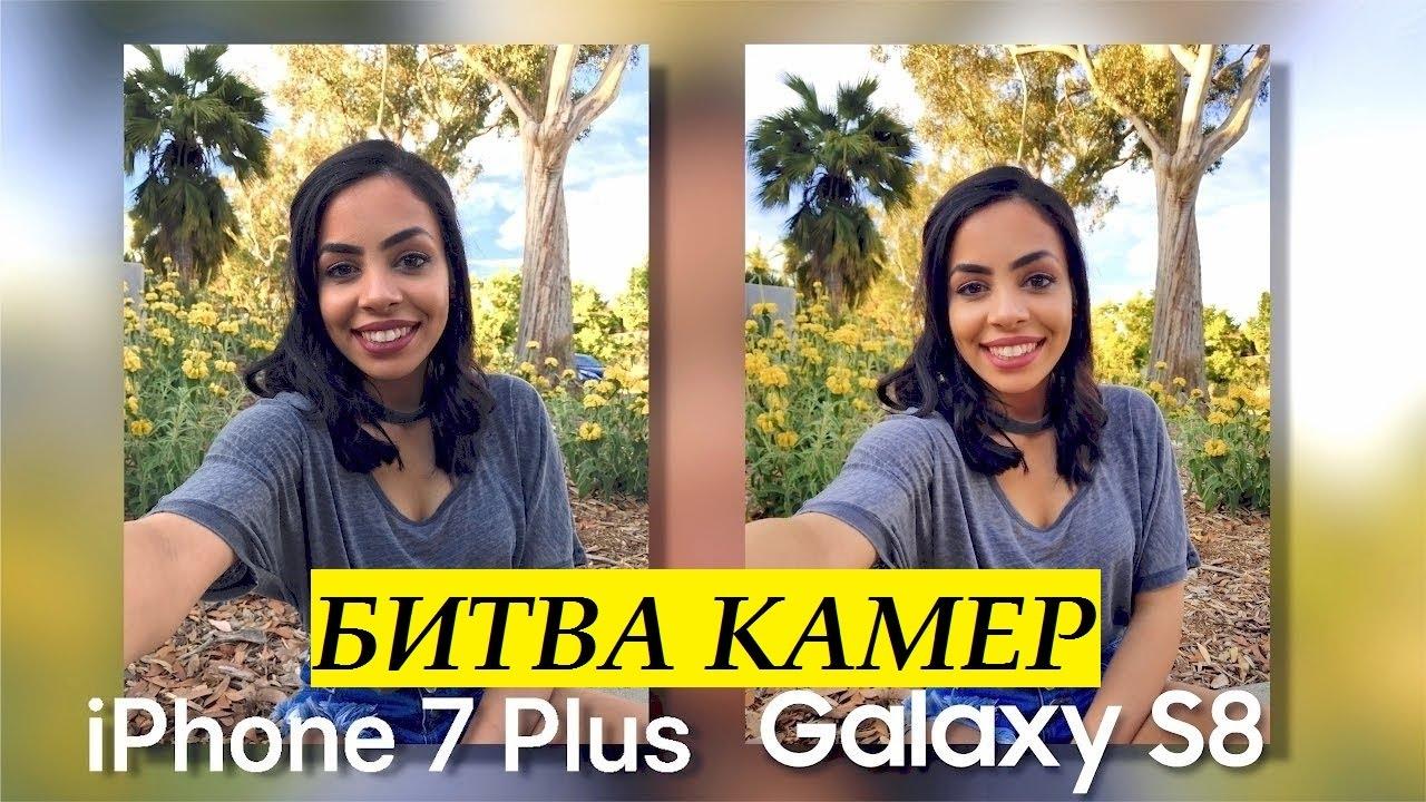 сравнение камер iphone 7 plus и samsung s8