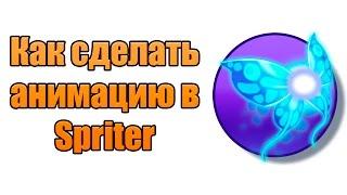 Как сделать анимацию в Spriter - настройка анимации, сохранение, экспорт в игру
