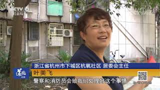 《道德观察(日播版)》 20190911 逆火而上| CCTV社会与法