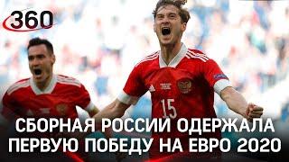 Гол Миранчука реакция Черчесова и расклады Сборная России победила Финляндию на Евро 2020